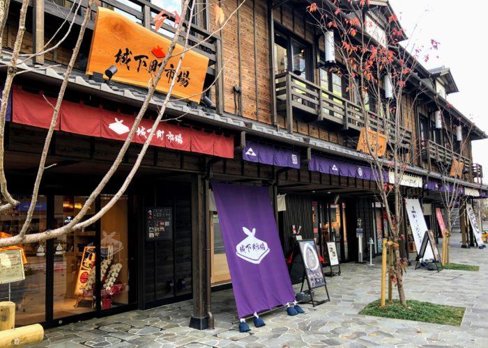 ミナカ小田原 城下町の雰囲気で、地物と美味しいものを食べよう