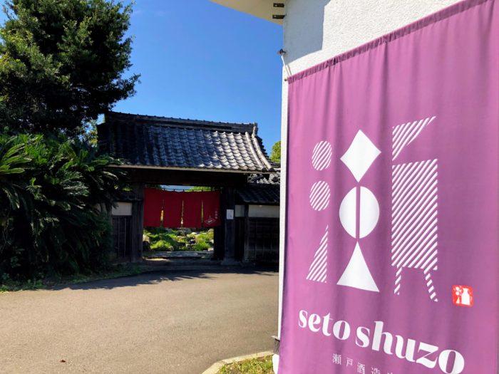 瀬戸酒造店は綺麗な水と田んぼに囲れる。美味しい地酒に納得